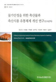 물가안정을 위한 축산물과 축산식품 유통체계 개선 연구(2 4년차)