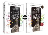 iPhone4 Using Bible+iOS 5 업그레이드 Using Bible 세트