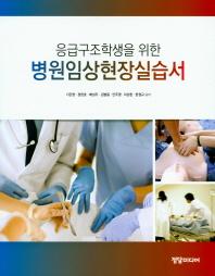 응급구조학생을 위한 병원임상현장실습서
