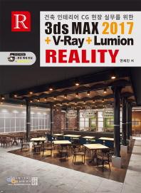 건축 인테리어 CG 현장 실무를 위한 3ds MAX 2017 + V-Ray + Lumion Reality