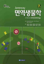 면역생물학(7판)