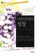 그리스도인의 성장
