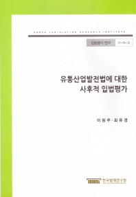 유통산업발전법에 대한 사후적 입법평가