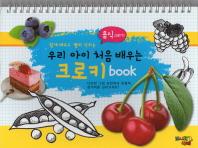 쉽게 배우고 빨리 익히는 우리 아이 처음 배우는 크로키 book: 음식그리기
