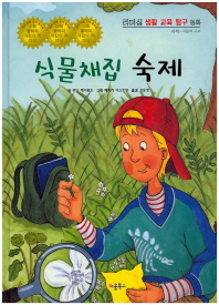 식물채집 숙제