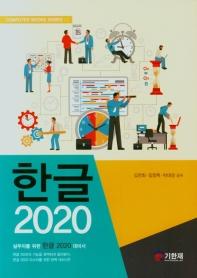 한글 2020