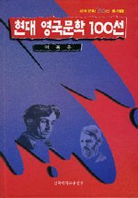 현대 영국문학 100선
