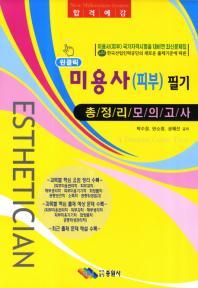 원클릭 피부미용사 필기 총정리모의고사(2011)(8절)