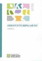 사람중심의 한국적 경영혁신 사례 연구