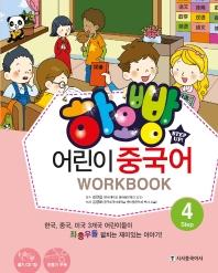 하오빵 어린이 중국어. 4(WorkBook)