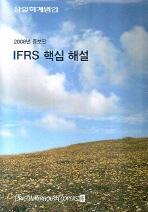 IFRS 핵심 해설(2008)