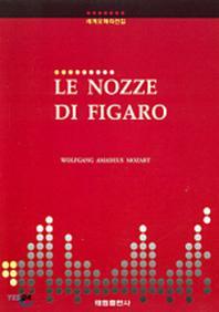 피가로의 결혼(세계 오페라 전집 1)
