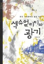 한국 근대문학과 앎의 의지 섹슈얼리티와 광기