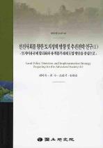 선진사회를 향한 토지정책 방향 및 추진전략 연구. 2