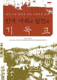 한국 사회의 발전과 기독교