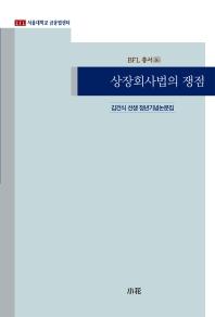 상장회사법의 쟁점