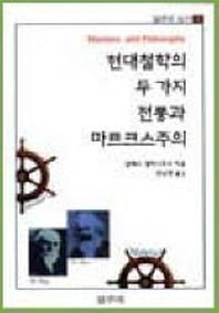 현대철학의 두 가지 전통과 마르크스주의