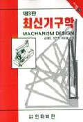 최신기구학(MECHANISM DESIGN)