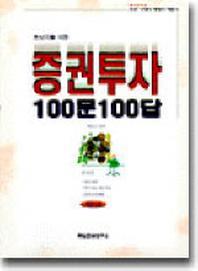 증권투자 100문 100답(재산증식길잡이 4)