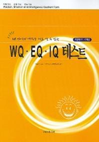 WQ EQ IQ 테스트 (초등학교 5 6학년)