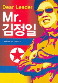 Mr. 김정일