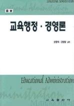 교육행정 경영론(증보판)