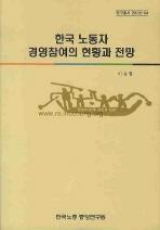 한국 노동자 경영참여의 현황과 전망