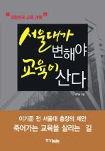 대한민국 교육 개혁 서울대가 변해야 교육이 산다