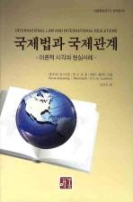 국제법과 국제관계