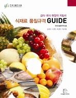 식재료 품질규격 GUIDE