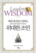 세계 리더들이 전하는 위대한 조언
