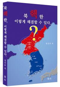 북한 핵 이렇게 해결할 수 있다.