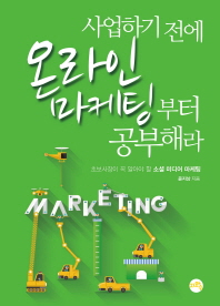 사업하기 전에 온라인 마케팅부터 공부해라