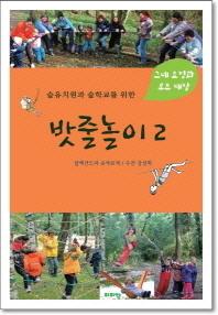 숲유치원과 숲학교를 위한 밧줄놀이. 2