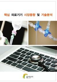 핵심 의료기기 시장동향 및 기술분석