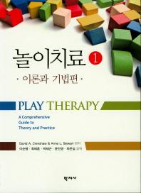 놀이치료. 1: 이론과 기법편