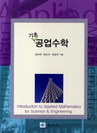 기초 공업수학