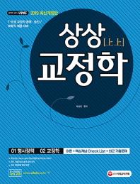 상상 교정학 기본서(2019)