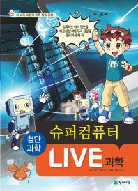 Live 과학. 2: 슈퍼컴퓨터