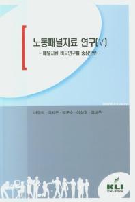 노동패널자료 연구. 5