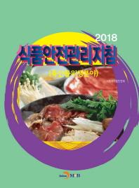 식품안전관리지침(축산물위생분야)(2018)
