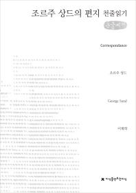 조르주 상드의 편지(큰글씨책)