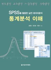 통계분석 이해