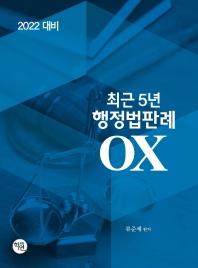 2022대비 최근5년 행정법판례 OX