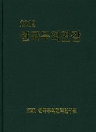한국무역연감(2019)