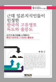 근대 일본지식인들이 인정한 한국의 고유영토 독도와 울릉도