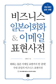 비즈니스 일본어회화 & 이메일 표현사전