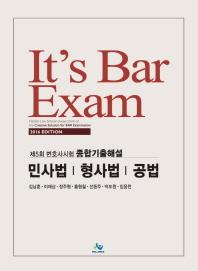 It's Bar Exam 민사법 형사법 공법 종합기출해설(2016)(인터넷전용상품)