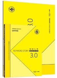 원욱이형 키워드스토리 3.0 빈칸노트