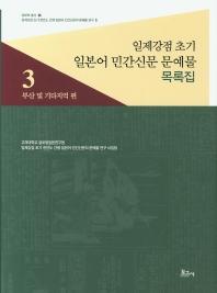 일제강점 초기 일본어 민간신문 문예물 목록집. 3: 부산 및 기타지역 편
